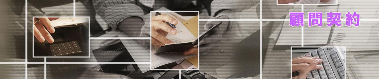 社会保険労務士の顧問契約